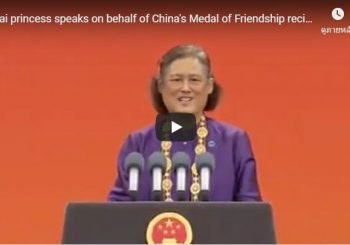 Princess Maha Chakri Sirindhorn speaks on behalf of China's Medal of Friendship recipients