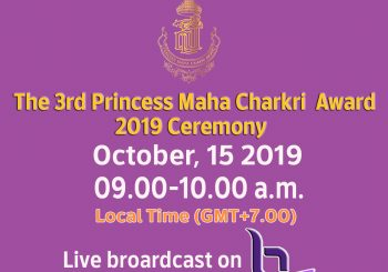 Live on NBT Channel. The 3rd PMCA Award 2019 Ceremony.