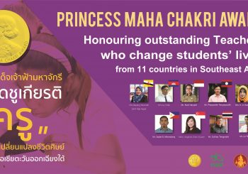 The 3rd Princess Maha Chakri Award Ceremony