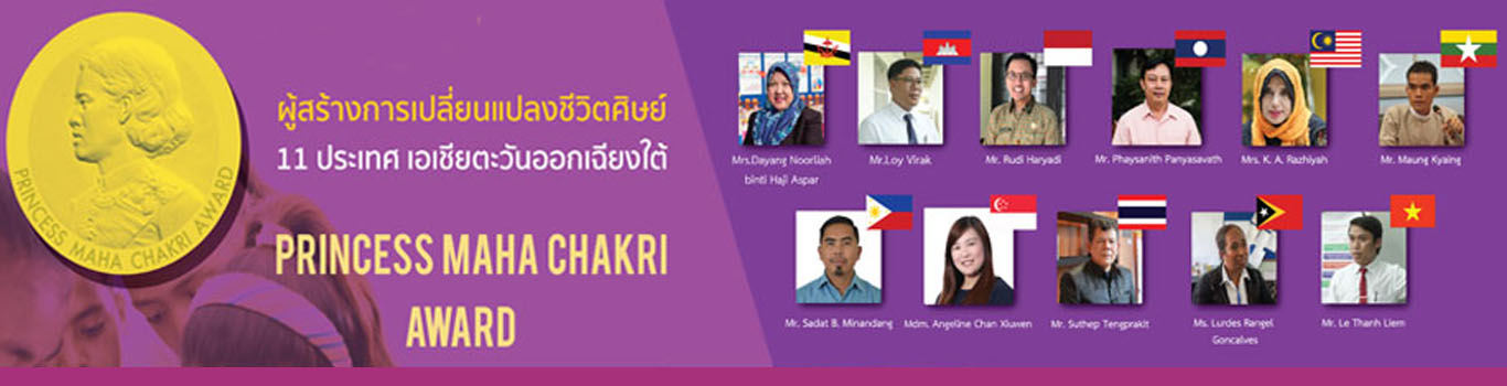 The 3rd Princess Maha Chakri Award 2019 Ceremony