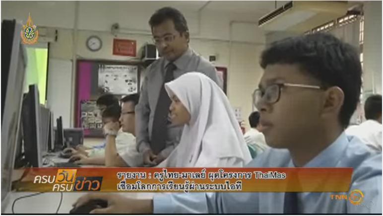 ครูรางวัลสมเด็จเจ้าฟ้ามหาจักรีมาเลเซีย-ครูไทย ผุดโครงการ ThaiMas เชื่อมโลกการเรียนรู้ผ่านระบบไอที