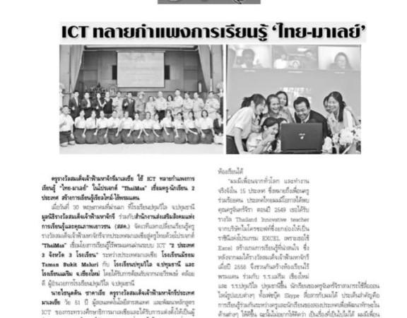 ICT ทลายกำแพงการเรียนรู้ 'ไทย-มาเลย์'