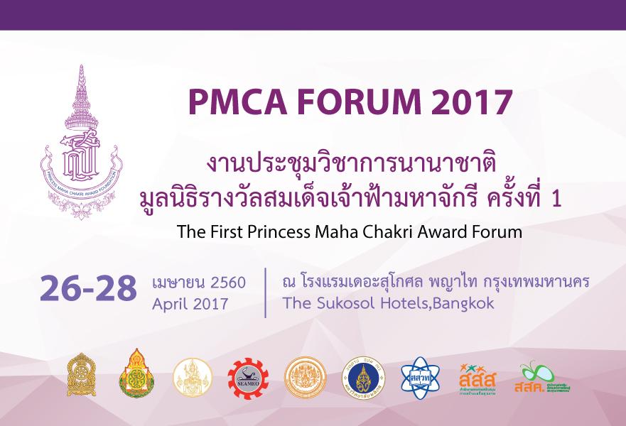 20170425-pmca-forun