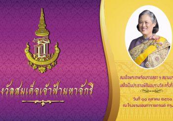 สมเด็จพระเทพรัตนราชสุดาฯ สยามบรมราชกุมารี เสด็จเป็นประธานพิธีมอบรางวัลสมเด็จเจ้าฟ้ามหาจักรี ครั้งที่ 2 ปี 2560