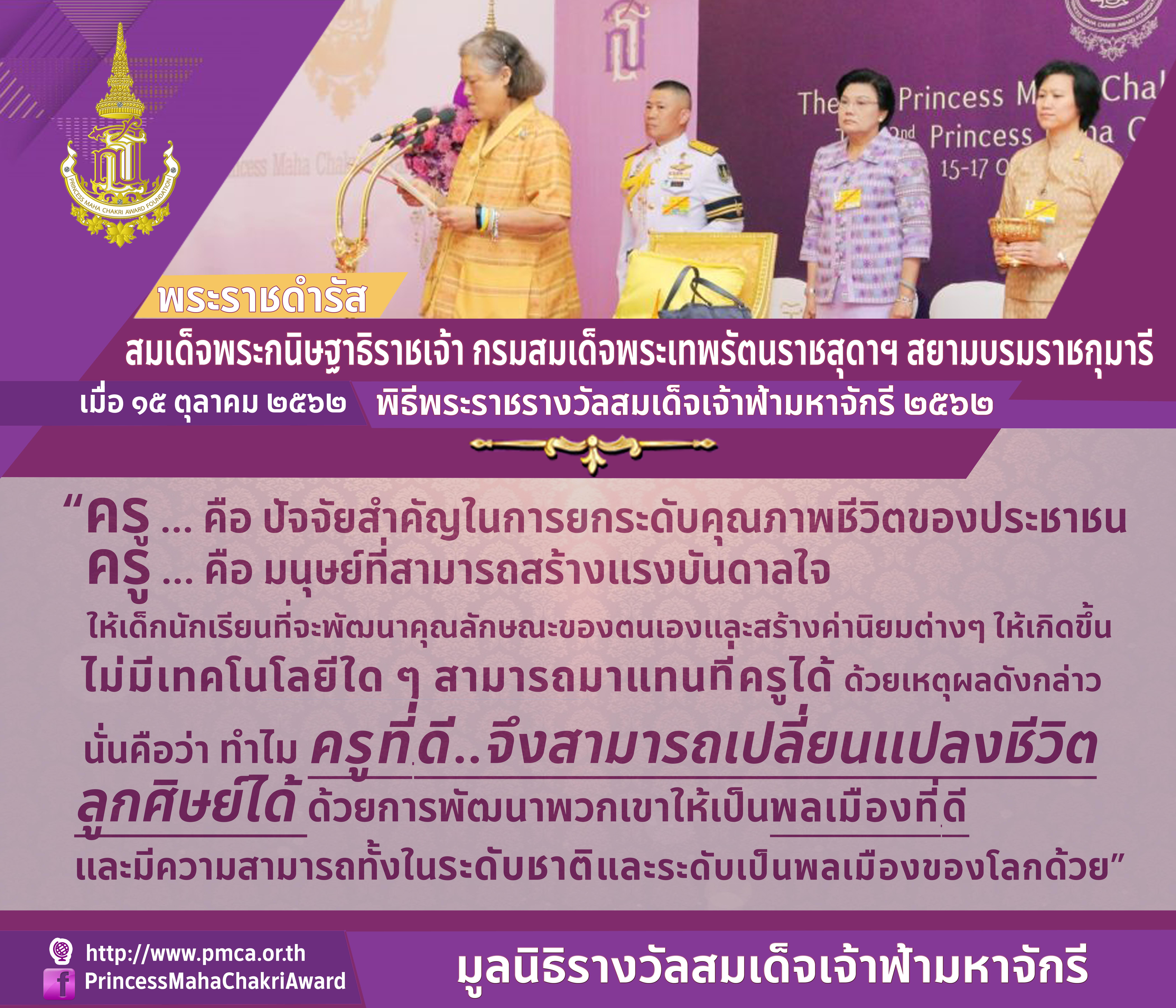 พระราชดำรัสพิธีพระราชทานรางวัลสมเด็จเจ้าฟ้ามหาจักรีเมื่อวันที่ 15 ตุลาคม 2562 ครั้งที่ 3