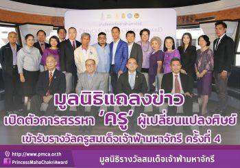 """มูลนิธิรางวัลสมเด็จเจ้าฟ้ามหาจักรี ร่วมกับกระทรวงศึกษาธิการ กระทรวงมหาดไทย กองทุนเพื่อความเสมอภาคทางการศึกษา (กสศ.) กระทรวงการต่างประเทศ กรุงเทพมหานคร หน่วยงานรัฐ เอกชน และภาคประชาสังคม เชิญชวนเสนอชื่อ """"ครูรางวัลสมเด็จเจ้าฟ้ามหาจักรี"""" ครั้งที่ 4 ครูผู้ใช้ทั้งชีวิตเปลี่ยนแปลงลูกศิษย์และมีคุณูปการต่อวงการศึกษา ชี้ถึงบทบาทครูสำคัญที่ช่วยลดช่องว่างความเหลื่อมล้ำ"""