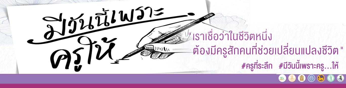 การเสนอชื่อครูรางวัลเจ้ามหาจักรี ครั้งที่ 4 ปี 2564