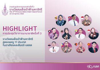 Highlight การประชุมวิชาการนานาชาติ ครั้งที่ 3 ปี  2563