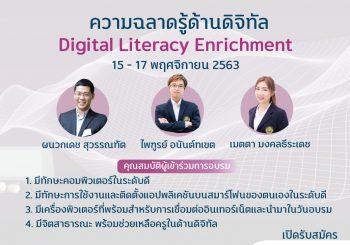ขอเชิญลงทะเบียนเข้าร่วมฝึกอบรมโครงการ Digital Literacy Enrichment วันที่ 15-17 พ.ย. 2563