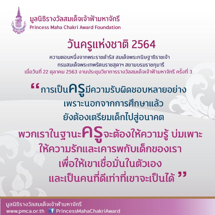 พระราชดำรัส สมเด็จพระกนิษฐาธิราชเจ้า กรมสมเด็จพระเทพรัตนราชสุดาฯ สยามบรมราชกุมารี เมื่อวันที่ 22 ตุลาคม 2563 ในงานการประชุมวิชาการรางวัลสมเด็จเจ้าฟ้ามหาจักรี ครั้งที่ 3