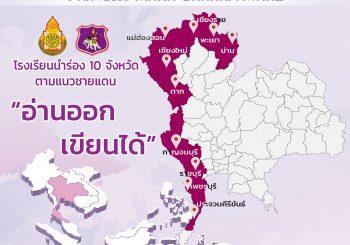 มูลนิธิรางวัลสมเด็จเจ้าฟ้ามหาจักรี ร่วมผลักดันโครงการส่งเสริม และ สนับสนุนการพัฒนาการเรียนรู้เด็กและเยาวชนในถิ่นทุรกันดาร สภากาชาดไทย นำร่อง 10 จังหวัดตามแนวชายแดน