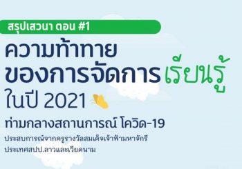 ครูสปป.ลาวชี้การจัดเรียนรู้ในปี 2021 การปรับตัวสู่อนาคต  (เสวนาครูอาเซียน:ลาว-เวียดนาม ตอน 1)